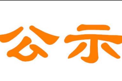 """2019年度湖南省文艺人才扶持""""三百工程""""  申报项目评审结果公示"""