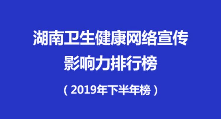 湖南省卫生健康网络宣传影响力排行榜(2019年下半年)