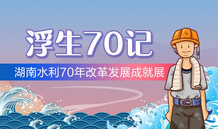 H5丨浮生70记——湖南水利70年改革发展成就展