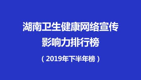 湖南省衛生健康網絡宣傳影響力排行榜(2019年下半年)