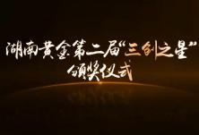 """全程回放丨湖南黄金第二届""""三创之星""""颁奖仪式"""