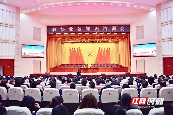 政协怀化市五届五次会议举行政协业务知识培训