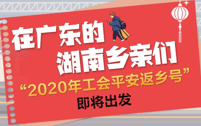 """""""2020年工會平安返鄉專列""""即將出發"""