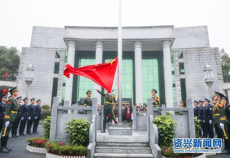 資興市舉行2020年元旦升國旗儀式