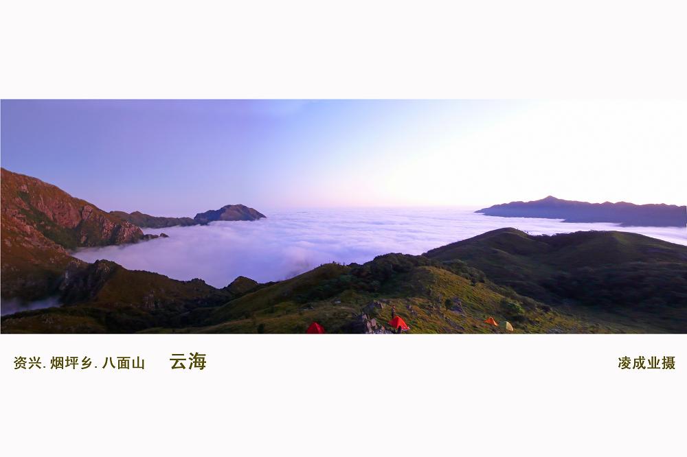 八面山云海