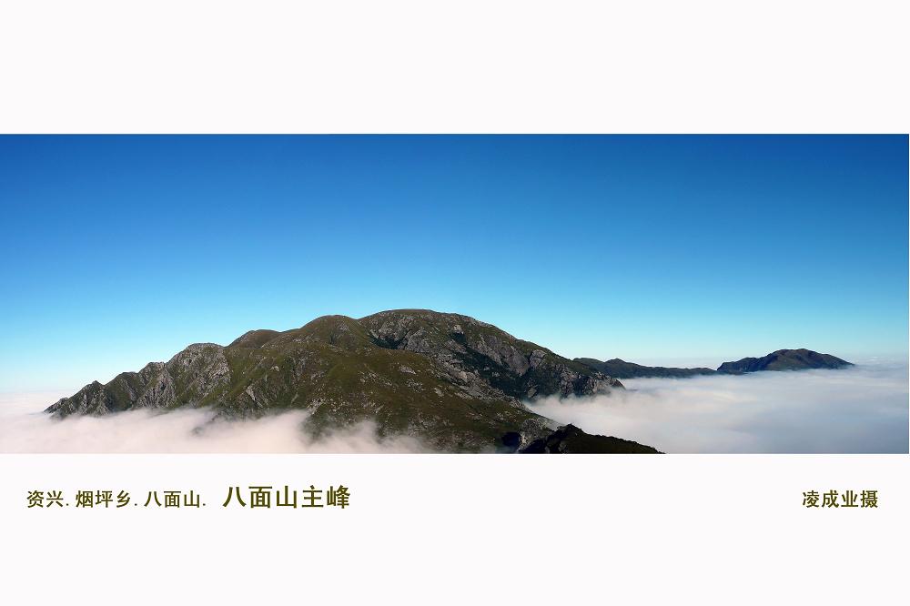 八面山主峰