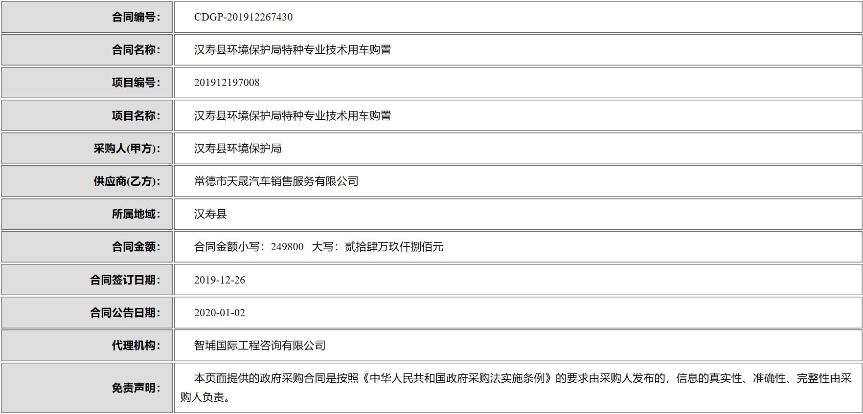 汉寿县环境保护局特种专业技术用车购置