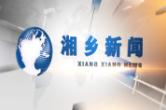 1月6日湘乡新闻