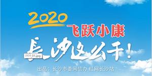 长图看长沙 | 2020飞跃小康!