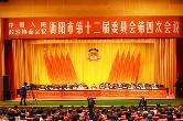 刘光跃当选政协衡阳市第十二届委员会主席