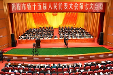 衡阳市十五届人大七次会议举行第二次全体会议