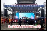 1月9日湘乡手机报