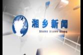 1月9日湘乡新闻