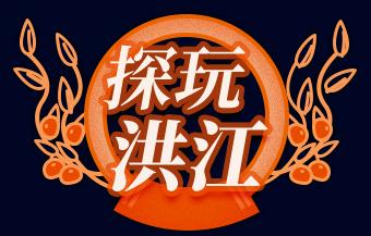 H5丨洪江古商城文旅攻略趣味有奖问答
