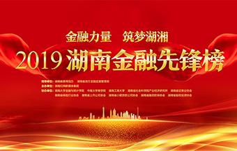 专题:2019湖南金融先锋榜