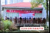 1月10日湘乡手机报