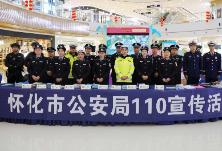 """怀化市组织开展""""110宣传日""""活动"""