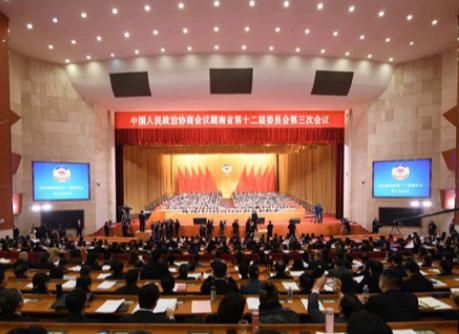 全程回顾丨中国人民政治协商会议湖南省第十二届委员会第三次会议开幕式