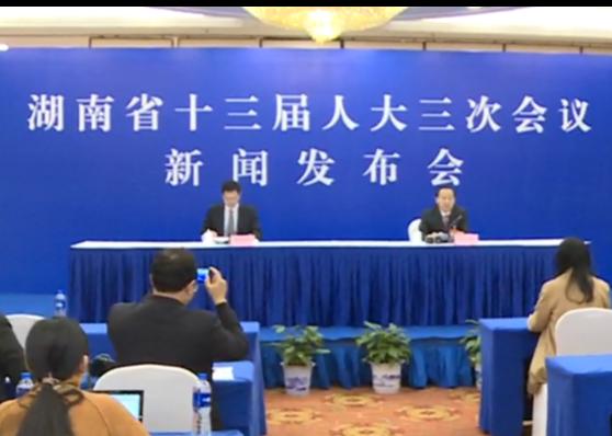 全程回顾丨湖南省十三届人大三次会议新闻发布会