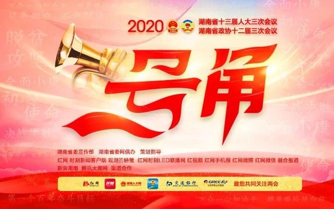 专题丨号角——2020年湖南省两会融媒体报道