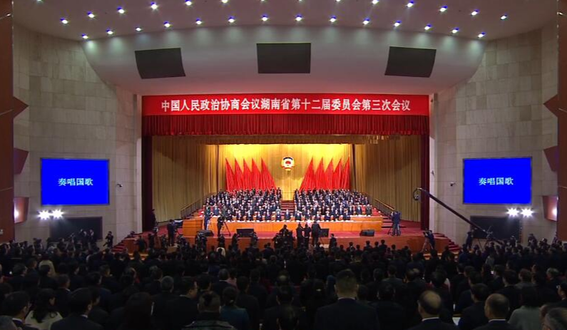 全程回放 | 中国人民政治协商会议湖南省第十二届委员会第三次会议