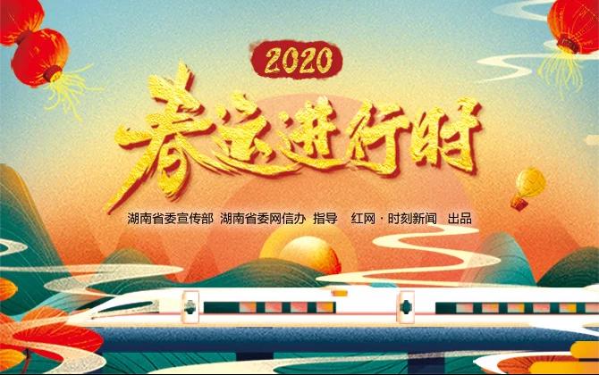 2020春运进行时