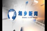 1月10日湘乡新闻