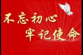 """书写担当作为的新答卷——花垣县""""不忘初心、牢记使命""""主题教育综述"""