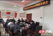 怀化支队召开2020年春运宣传警媒恳谈会