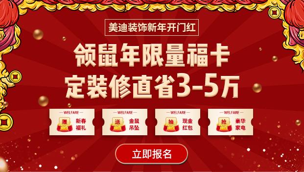 美迪装饰新年开门红:领鼠年限量福卡,定装修直省3-5万!