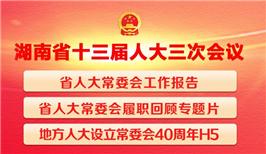 H5丨湖南省人民代表大会常务委员会工作报告