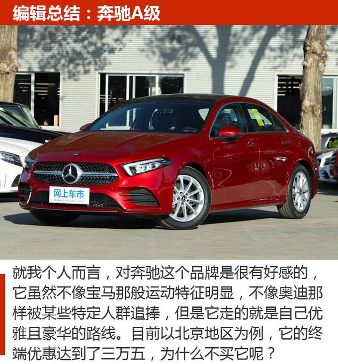 月薪20000元选30万左右豪华品牌车型 这三款不错-图13