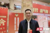 """委员声音丨李志勇:擦亮""""一带一部""""金字招牌 为湖南发展赋能"""