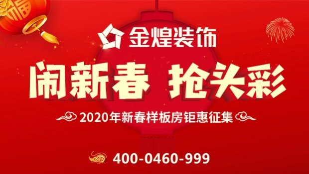"""""""闹新春 抢头彩"""" 金煌装饰2020年新春样板房钜惠征集"""