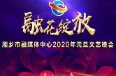 2020年湘乡融媒元旦晚会