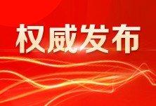 湖南省十三届人大三次会议收到3件联名议案
