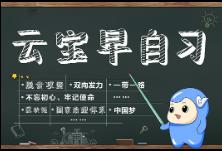 云宝早自习 | 湖南省政协十二届三次会议胜利闭幕