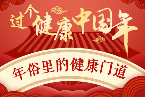 过个健康中国年,年俗里的健康门道