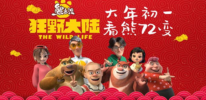 视频丨《熊出没·狂野大陆》笑泪交织成为春节阖家观影首选
