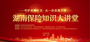 专题:湖南保险知识大讲堂