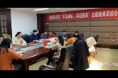 """湘潭市侨联召开""""不忘初心、牢记使命""""  主题教育总结会议"""