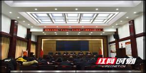 """怀化市溆浦县检察院召开""""不忘初心、牢记使命""""主题教育总结会议"""