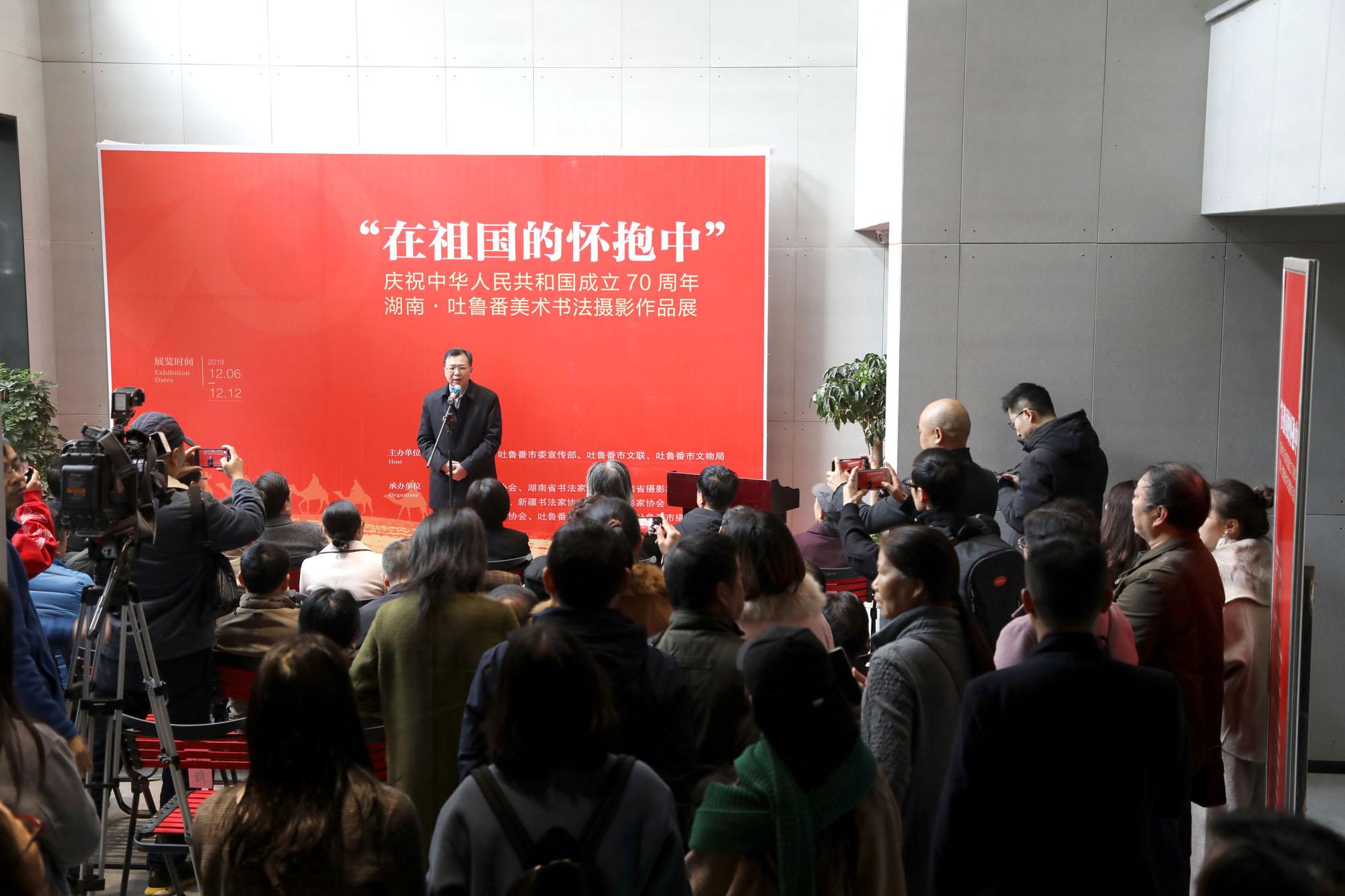 """""""在祖国的怀抱中""""——庆祝中华人民共和国成立70周年湖南·吐鲁番美术书法摄影作品展在长沙开幕"""