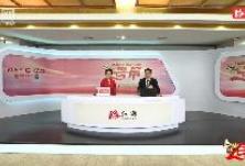 2020省两会嘉宾访谈:衡阳市委副书记、市长 邓群策
