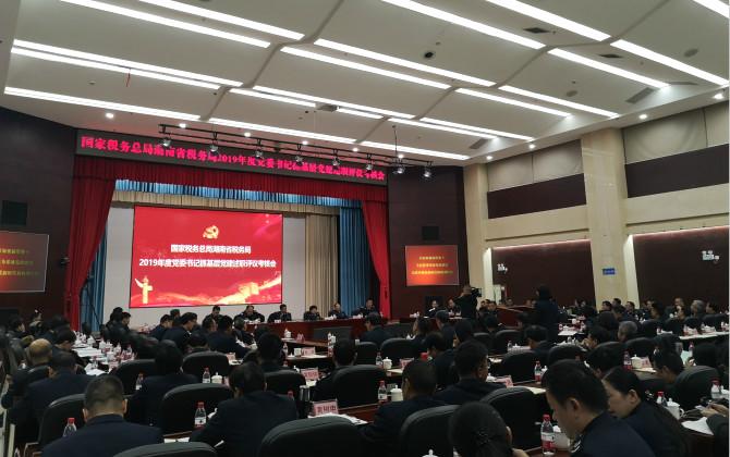 2019年党委书记抓基层党建成效如何? 湖南税务系统开展集中检阅
