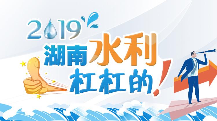 图解丨2019湖南水利杠杠的!