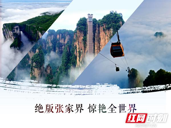 2019张吉怀文化旅游产品推介会12月25日走进重庆