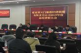 天旅投公司召开2019年度表彰总结大会