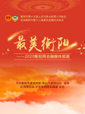 专题|最美衡阳——2020衡阳两会融媒体报道
