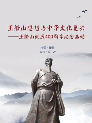 专题|王船山思想与中华文化复兴——王船山诞辰400周年纪念活动
